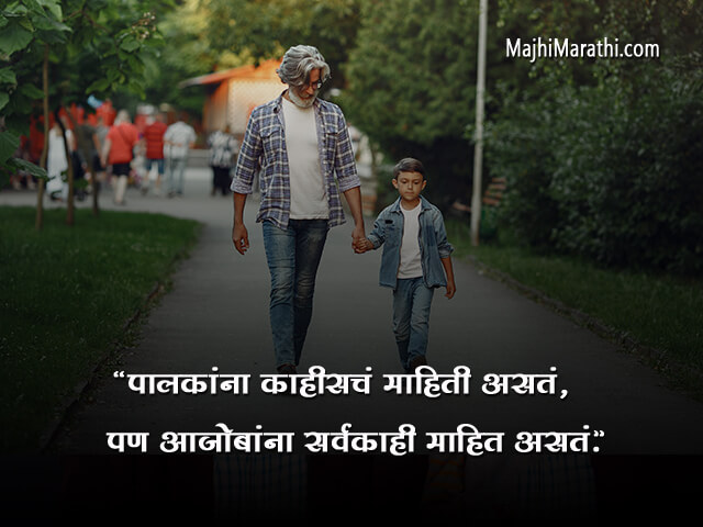 Quotes for Grandfather in Marathi