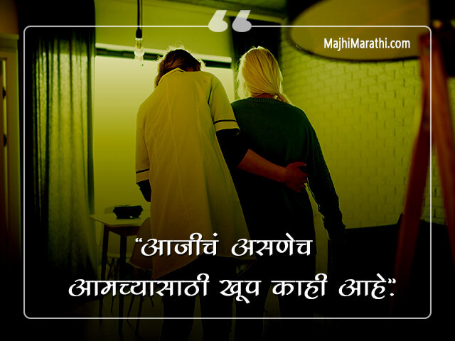 Quotes on Grandmother in Marathi