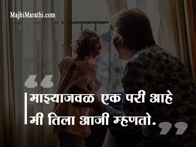 Grandmother Quotes in Marathi