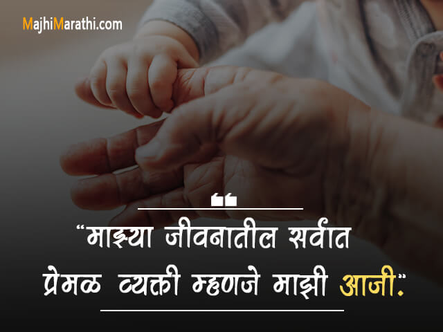 Quotes on Aaji in Marathi