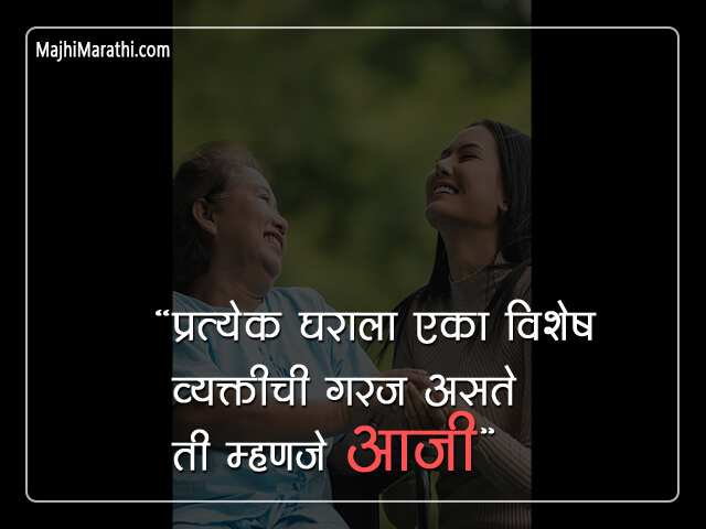 Aaji Quotes in Marathi