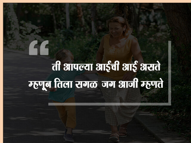Marathi Quotes on Grandmother