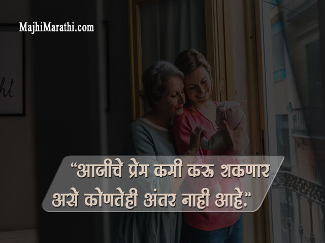 Grandma Quotes in Marathi