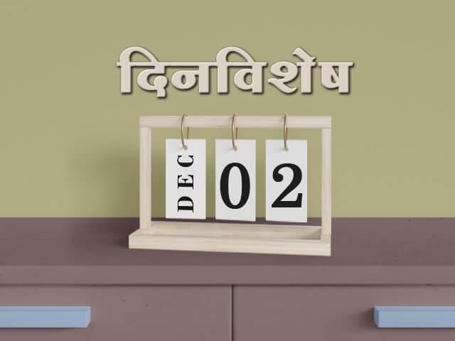 2 December History Information in Marathi