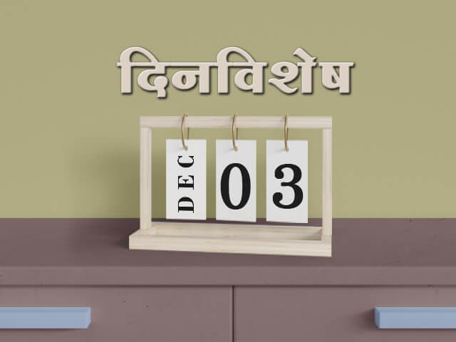 3 December History Information in Marathi