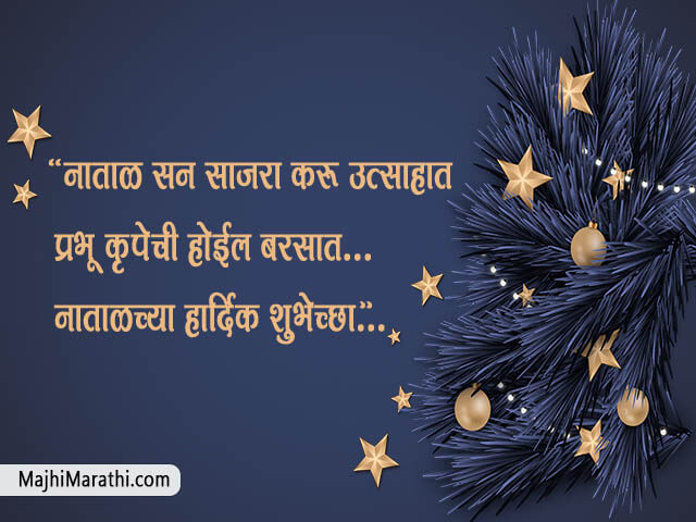 Christmas Quotes in Marathi