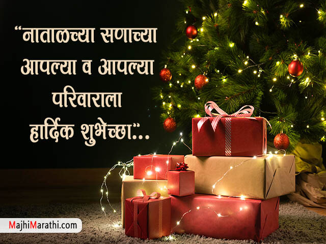 Christmas SMS in Marathi