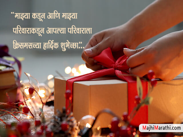 Merry Christmas Wishes in Marathi