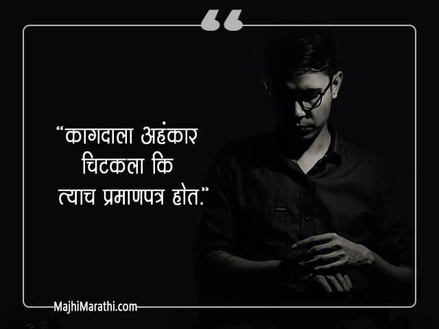 Ghamand Quotes