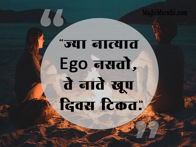 Quotes on Ego in Love