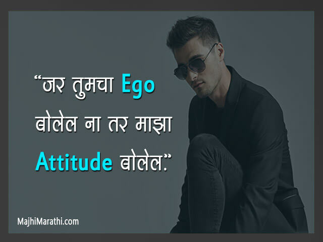 Quotes on Ego and Attitude