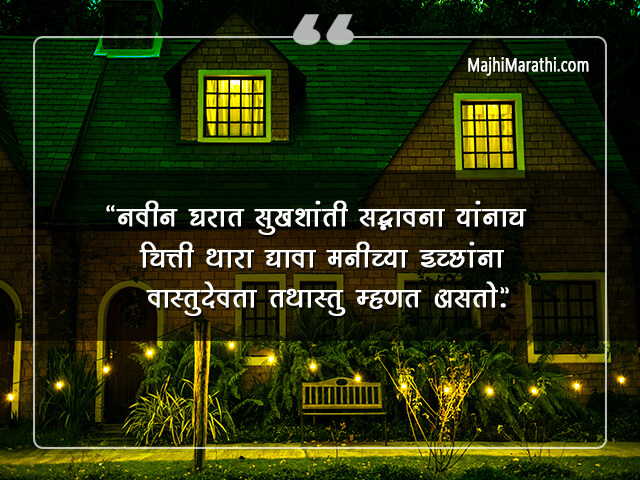 New Home Wishes in Marathi
