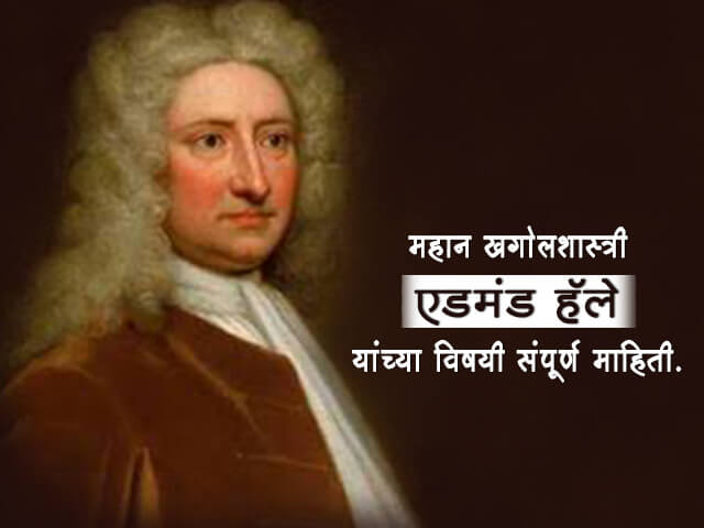 Edmond Halley Information in Marathi
