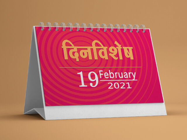 19 February History Information in Marathi
