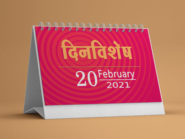 20 February History Information in Marathi