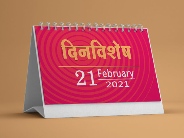 21 February History Information in Marathi