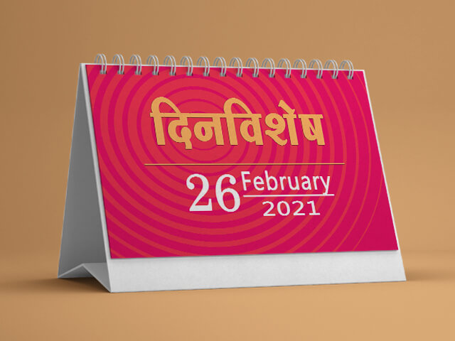 26 February History Information in Marathi