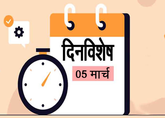 5 March History Information in Marathi