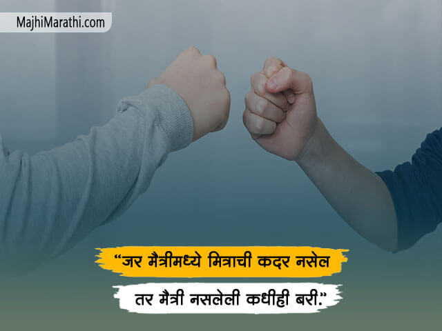 Fake Friends Quotes in Marathi