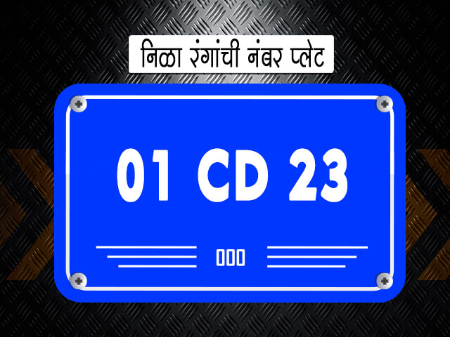 Blue Number Plate