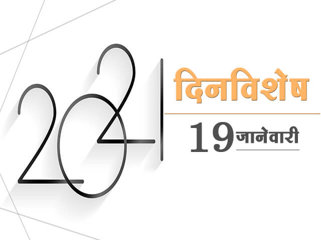19 January History Information in Marathi