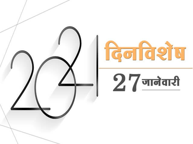 27 January History Information in Marathi
