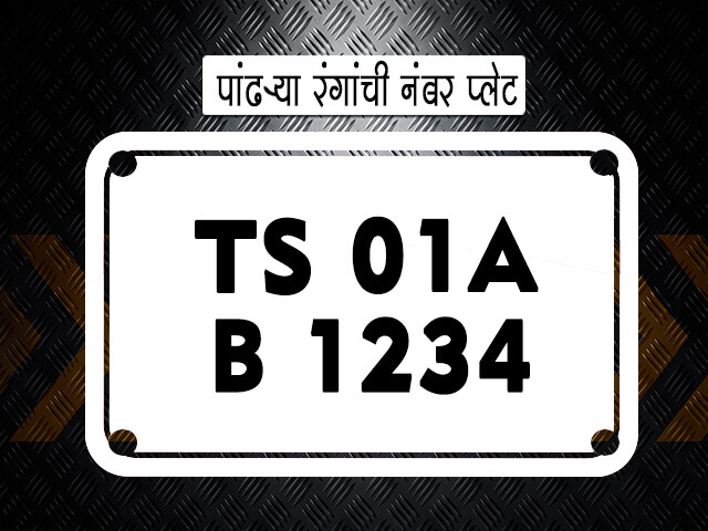 White Number Plate