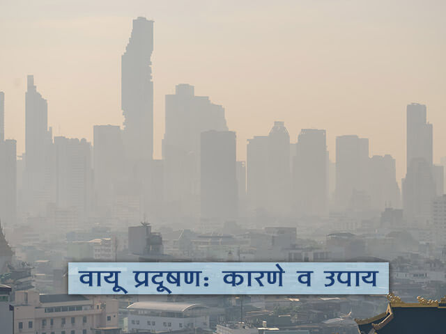 Air Pollution Pictures