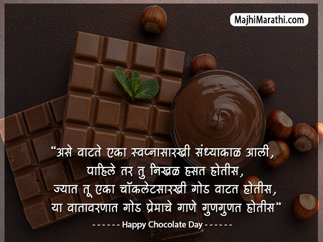 Chocolate Day SMS in Marathi