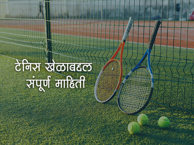Tennis Information in Marathi