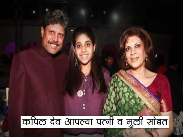 Kapil Dev Family