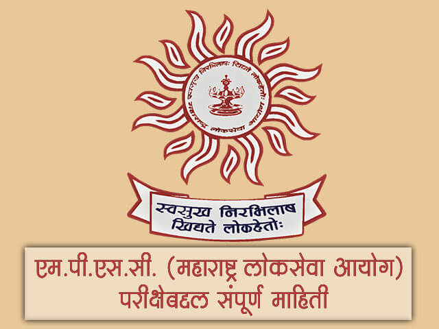 MPSC Exam Information in Marathi