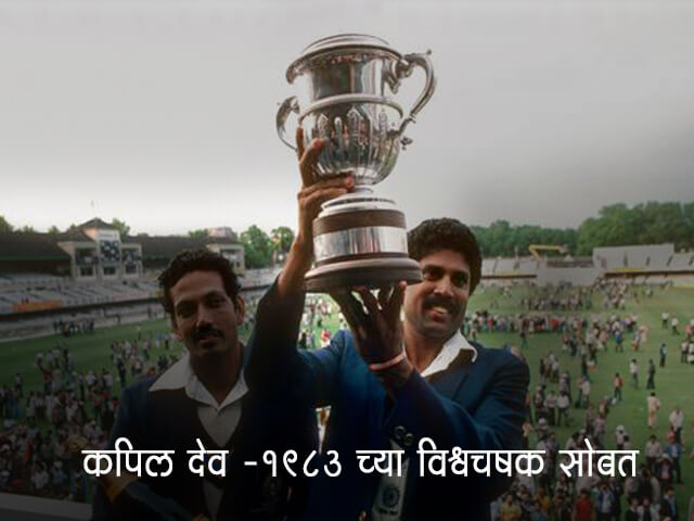 Kapil Dev Cricket Career