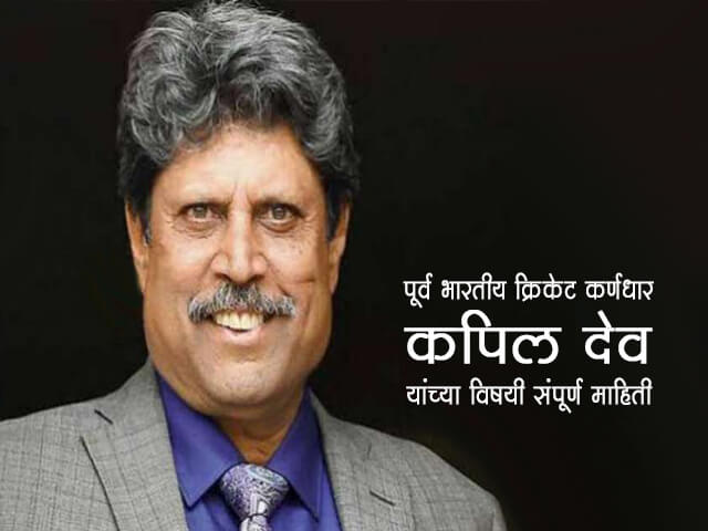 Kapil Dev Information in Marathi