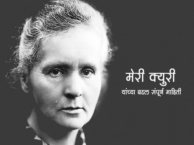 Marie Curie Information in Marathi