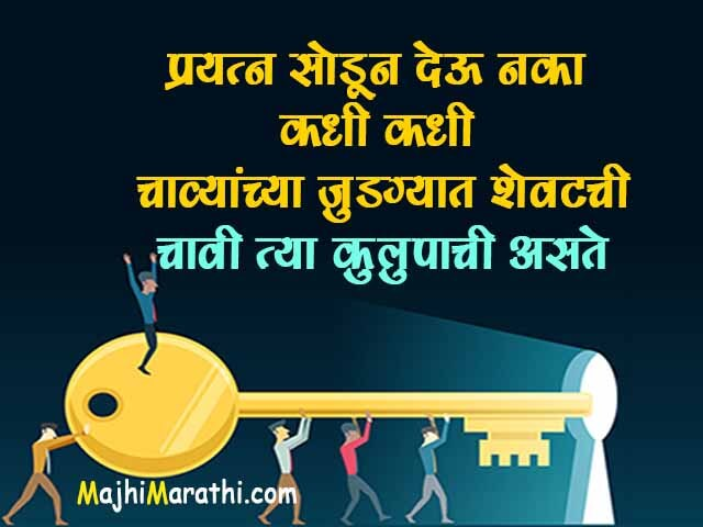Beautiful Marathi Quotes with Images