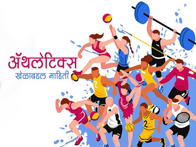 Athletics Information in Marathi