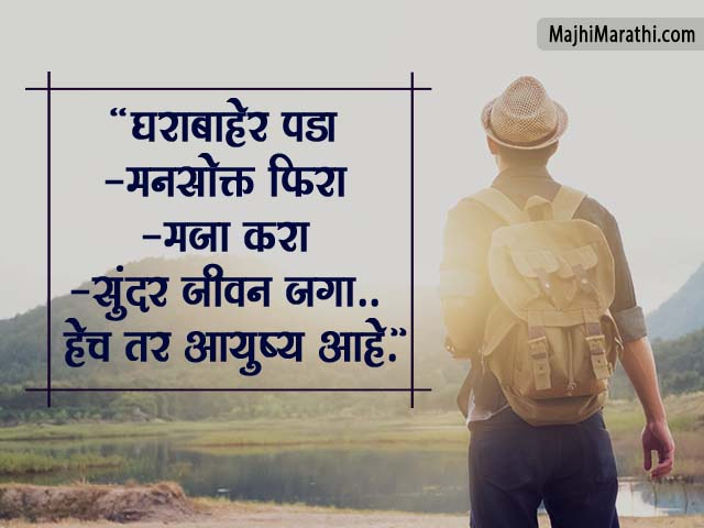 Travelling Quotes in Marathi