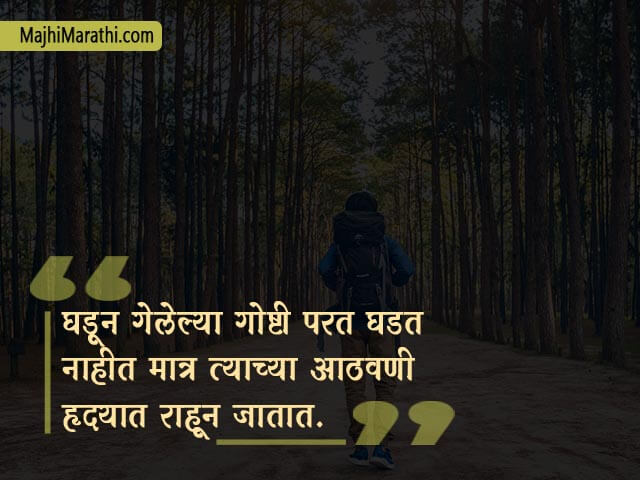 Thoughts on Memories in Marathi