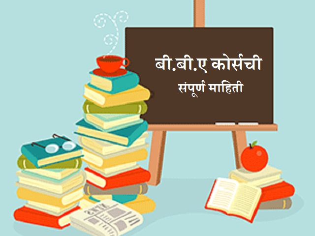 BBA Course Information in Marathi