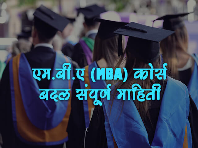 MBA Course Information